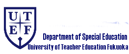 Department of Special Education at the University of Teacher Education Fukuoka